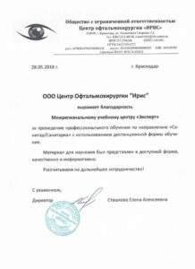"""Благодарственное письмо """"Мясокомбинат Коневской"""" Владивосток"""