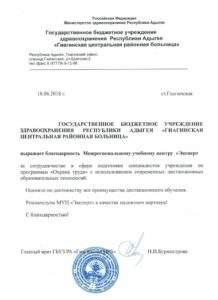 """Благодарственное письмо """"Газпром"""" Владивосток"""