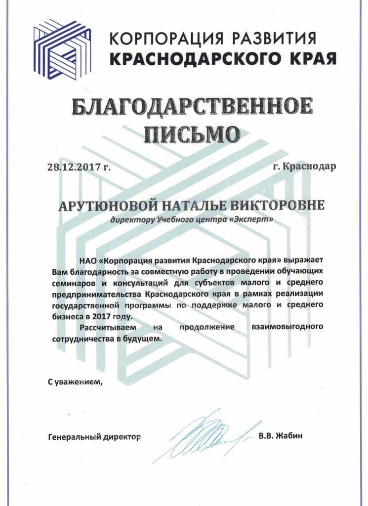 """Благодарственное письмо за обучение по охране труда, компания """"Корпорация развития Владивостокского края"""""""