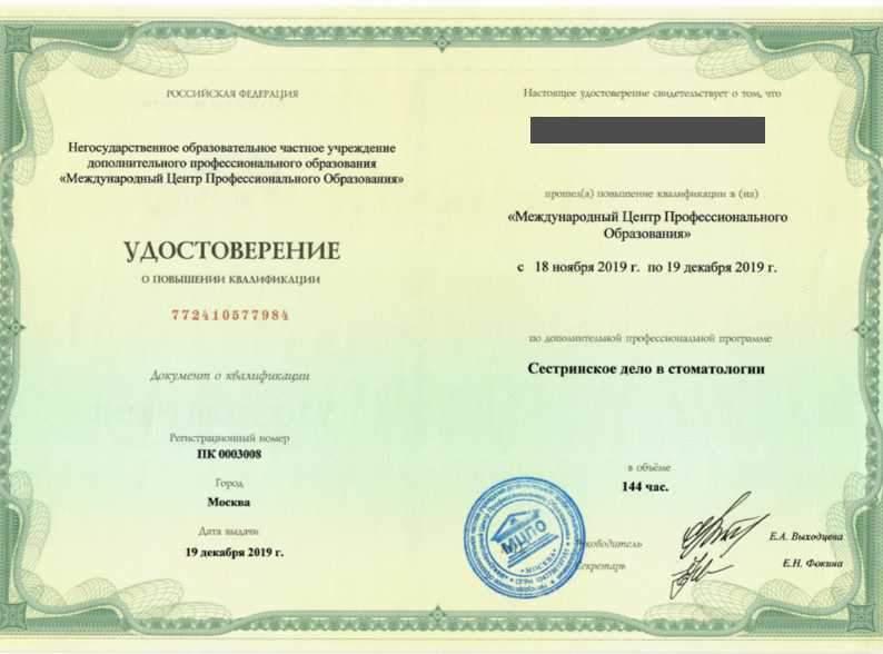Удостоверение о повышении квалификации сестринское дело в стоматологии